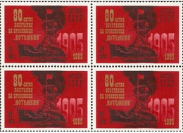 USSR Russia 1985 Block 80th Anni Revolt On Battleship Potemkin Military History War Ships Transport Stamps MNH Mi 5514 - Ships