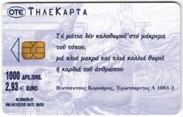 GREECE F-925 Chip OTE - Historic Personality - Used - Greece
