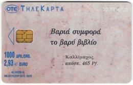 GREECE F-926 Chip OTE - Used - Greece