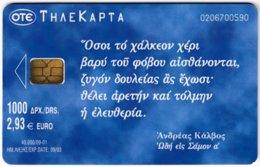 GREECE F-927 Chip OTE - Used - Greece