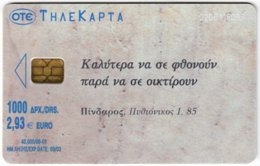 GREECE F-941 Chip OTE - Culture, Statue - Used - Griechenland