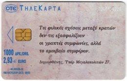 GREECE F-942 Chip OTE - Culture, Statue - Used - Griechenland