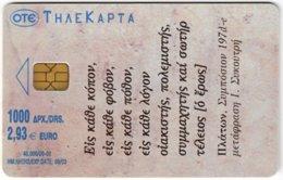 GREECE F-943 Chip OTE - Culture, Statue - Used - Griechenland
