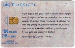GREECE F-946 Chip OTE - Culture, Statue - Used - Griechenland