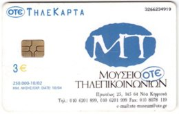 GREECE F-963 Chip OTE - Culture, Museum / Historic Communication - Used - Greece