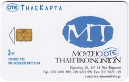 GREECE F-974 Chip OTE - Culture, Museum - Used - Greece