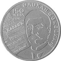Kazakhstan, 100th Anniversary Of Alihan Bukeihanov, 2016, 100 T, Unc - Kazakhstan