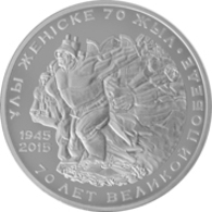 Kazakhstan, 2015, 50 Tenge, 70th Anniv Of The Victory II World War  Unc - Kazakhstan