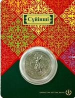Kazakhstan, Suyinshi - Happy New, 2018, 100 T, BUNC, Booklet - Kazakistan