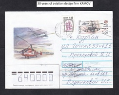 Russia. Helicopter .Stamped Stationery. - Helicopters