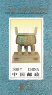 1996 China Pgilatelic Exhibition Souvenir Sheet  MNH - Neufs