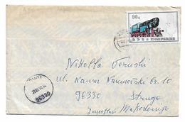 Albania Train Stamp Send To Struga - Albania