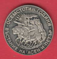 F7758 / Bulgaria 2 Leva 1981 - 1300th Anniversary Of Bulgaria - Uprising Of Assen And Peter , Coins Monnaies Munzen - Bulgaria
