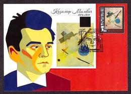 2018 Ukraine MAXI CARD Kazimir Malevich Art Supermatic Composition Picture Painting #508 - Ucraina