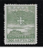 Grèce N°246 - Neuf * Avec Charnière - TB - Greece