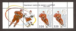 BELARUS 2004●542Zf●Ice Hockey●Upper Stripe●MNH - Jockey (sobre Hielo)