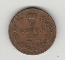 2 KOPEKS ALEXANDRE 1ER 1812 - Russia