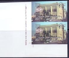 2007 Egypt PAIR Imperforate Corner Egyptian Books House - Egypt