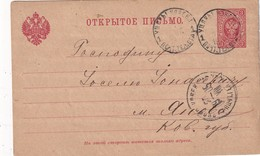 RUSSIE  1905     ENTIER POSTAL/GANZSACHE/POSTAL STATIONERY CARTE - Enteros Postales