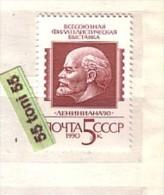 USSR 1990 Exposition Philatélique Leniniana  Mi. 6074 1v.-MNH - 1923-1991 URSS