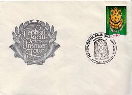 Turkmenistan Stamp On FDC - Turkmenistan