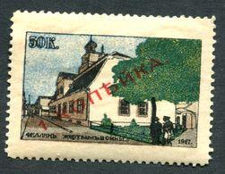 Russia  1917   Revenue Stamp, Overprint  MNH** Estonia Fellin - 1857-1916 Empire