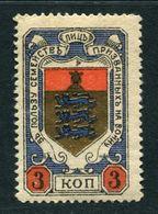 Russia  1917   Revenue Stamp MNH** Estonia  Reval - 1857-1916 Empire
