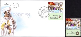 ISRAEL 2019 - Ethnic Festivals In Israel - The Sigd Festival - A Stamp With A Tab - MNH & FDC - Celebrations