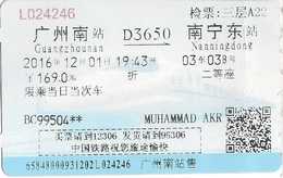 China Express Train (D-3650) Ticket, Guanghzou To Nanning - Monde