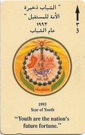 Oman - Year Of The Youth - 14OMNA - 1993, Used - Oman
