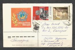 Town SNEJNOE - DONETZK Districkt - UKRAINA - Traveled Cover To BULGARIA Since Communist Epoque - D 4421 - Ukraine