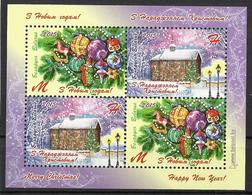 Belarus - 2015 - Happy New Year, Merry Christmas - Mint Miniature Sheet - Bielorrusia
