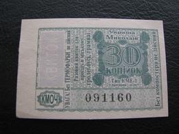 Ukraine Tram Trolleybus Ticket 30  Kopecks UAH Mykolayiv Nikolaev Green Color Used - Europe