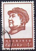 1967 - Portrait Of Chairman Mao - 1 Used Stamp - Gebraucht