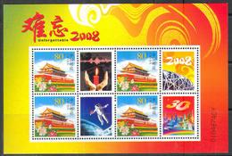 2590 ✅ Space Raumfahrt Rockets Communication 2008 China S/s MNH ** - Espace