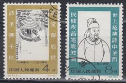 PR CHINA 1962 - The 1250th Anniversary Of The Birth Of Tu Fu - 1949 - ... Volksrepublik