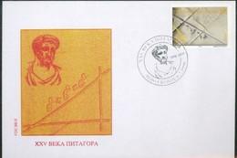 REPUBLIC OF MACEDONIA, 1998, FDC, MICHEL 113 - 2500 YEARS PYTHAGORAS ** - Natuur