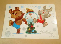 Postcard USSR 1984. Happy New Year! Author V. Zarubin - Año Nuevo