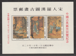 TAIWAN 1982 Ancient Paintings, Lohans, Overprinted With Stamp Exhibition Event, MNH**, Excellent Condition - 1945-... Republic Of China