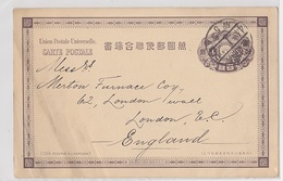 1911 Japanese Postal Stationary, JPS FC12 Postcard, 4-sen;  From Akita Ken 秋田県, JAPAN To London ENGLAND - Japan