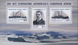Russia, 2013,  Nord Earth, S/s - 1992-.... Federatie