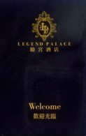 Macau Hotel Key, Legend Palace Hotel  (1pcs) - Cartes D'hotel