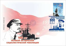 Ukraine 2017 (local) - FDC First Day Cover - 100th Anniversary Of The Great October Socialist Revolution - Ukraine