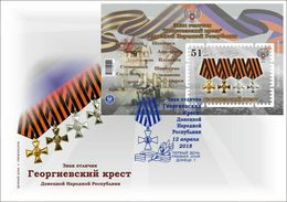 """Ukraine 2018 (local) - First Day Cover FDC - Insignia """"George Cross"""" Of The People's Republic. - Ukraine"""