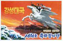 "ENTIER POSTAL De 2010 De COREE DU NORD Sur CP Illust. ""Slogan"" - Korea, North"