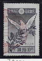 Japon N°155 - Oblitéré - Petit Clair Sinon TB - Oblitérés
