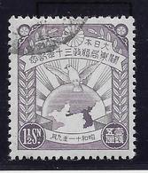 Japon N°231 - Oblitéré - TB - 1926-89 Emperor Hirohito (Showa Era)