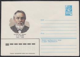 15472 RUSSIA 1982 ENTIER COVER Mint BOTKIN Doctor THERAPY THERAPIE MEDICINE MEDECINE MEDIZIN HEALTH USSR 86 - Geneeskunde