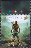 """2019 Ukraine 1v CINEMA: Film """"Zakhar Berkut""""  ** - Ucraina"""