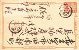 JAPON - Entier Postal - Giappone